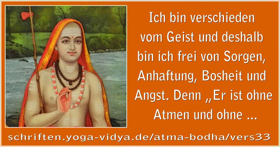 Atma Bodha – Vers 33